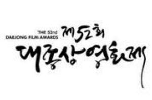 대종상영화제 대종상영화제/사진=대종상 영화제 홈페이지