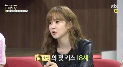 손흥민과 열애 유소영 손흥민과 열애 유소영/사진=방송캡쳐