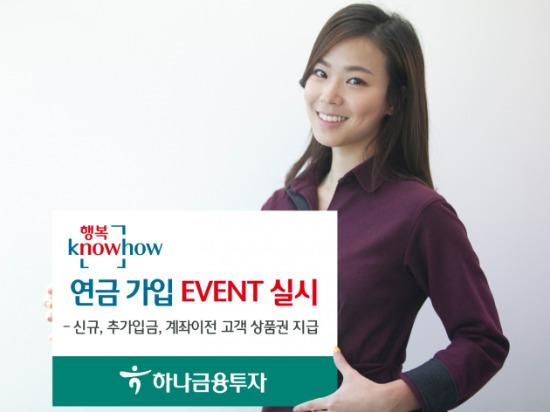 하나금융투자, '행복노하우 연금 가입 이벤트' 실시