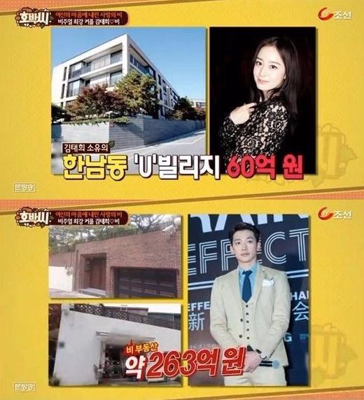 비 김태희와 결혼 오보 비 김태희와 결혼 오보 / TV조선 방송 캡처