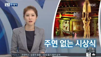 사진=방송화면/대종상영화제