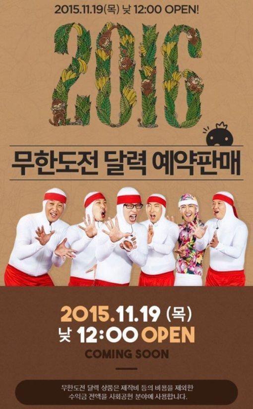 사진=MBC홈페이지/무한도전