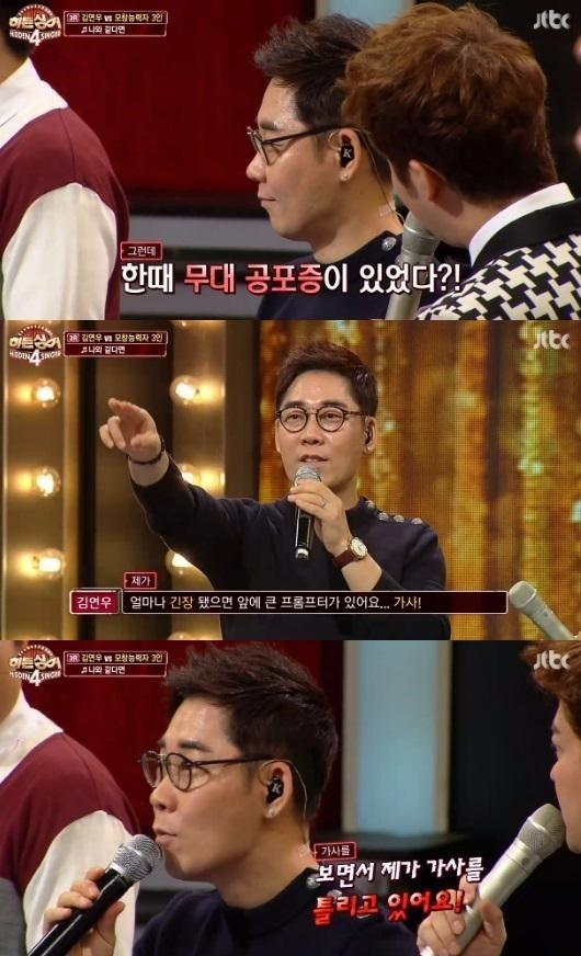 히든싱어 김연우 / 히든싱어 김연우 사진=JTBC 방송 캡처
