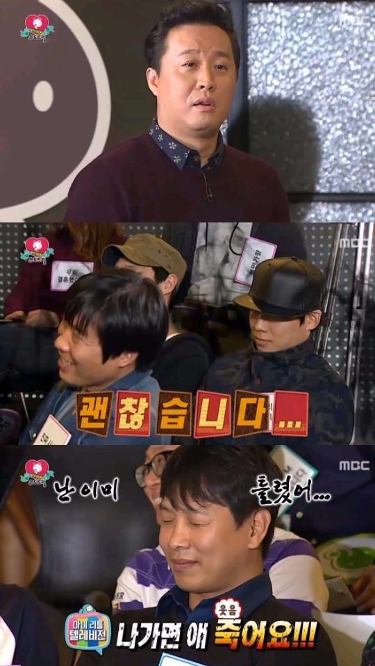 마리텔 정준하 / 마리텔 정준하 사진=MBC 방송 캡처