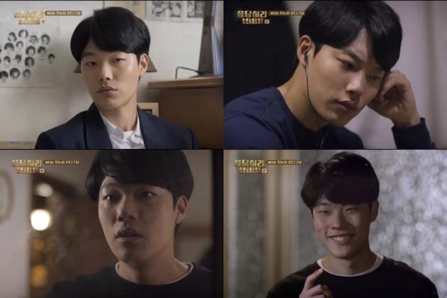 응답하라 1988 류준열 /tvN '응답하라 1988'