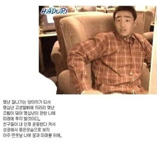 손아섭 / 온라인 커뮤니티