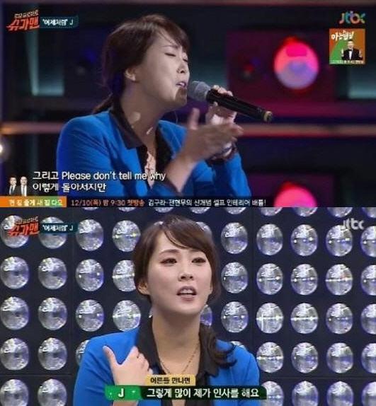 제이 제이 /JTBC 슈가맨