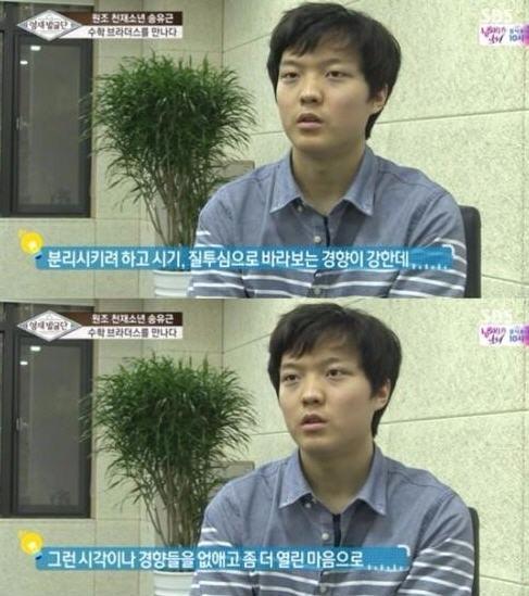송유근 논문 표절 확인 /SBS '영재발굴단' 캡쳐