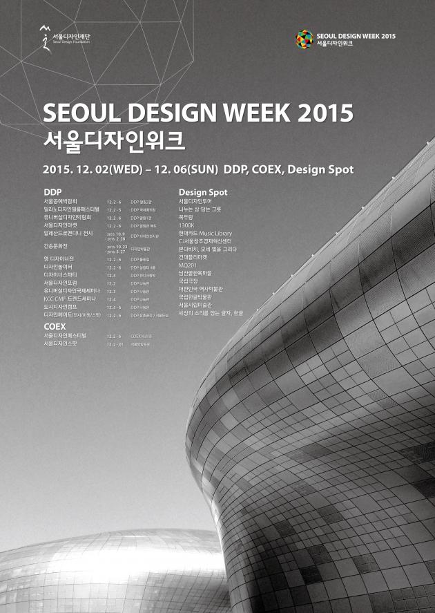 서울디자인위크2015