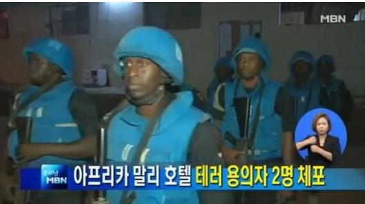 말리 호텔 테러 용의자 2명 체포 /MBN