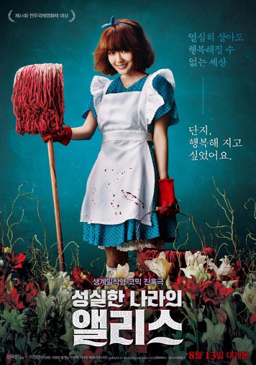 청룡영화상 성실한 나라의 앨리스 이정현 청룡영화상 성실한 나라의 앨리스 이정현/사진='성실한 나라의 앨리스' 공식 포스터