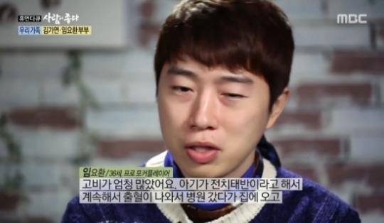 사진=방송화면/임요환 김가연