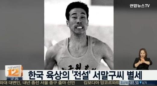 서말구 별세 /연합뉴스TV