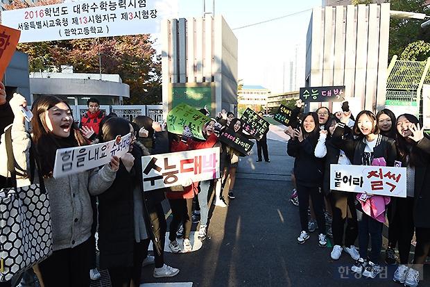 수능 국어 수능 시간표 수능 국어 수능 시간표 / 사진=한경닷컴 변성현 기자