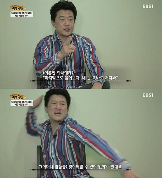 박상민 전처 폭행 상황 재연 논란 / 방송화면 캡쳐