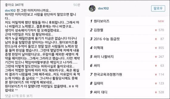 김창렬 피소 원더보이즈 김창렬 피소 원더보이즈 /사진=김창렬 인스타그램