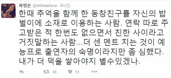 곽정은 트위터