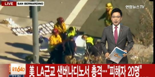 최소 14명 사망 최소 14명 사망 최소 14명 사망 / 방송화면 캡쳐