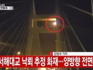 서해대교 화재 도청장 /YTN 방송화면