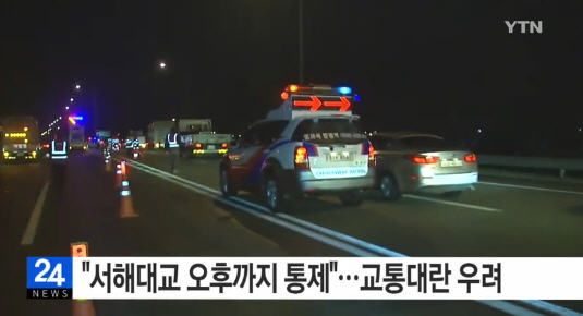 서해대교 서해대교 /YTN 방송화면