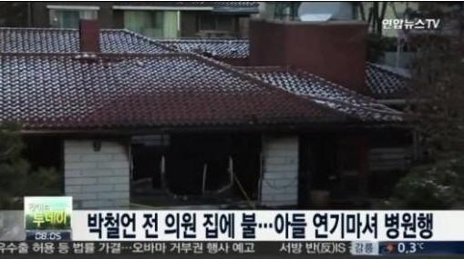 박철언 전 의원 집에 불 /연합뉴스TV 방송화면