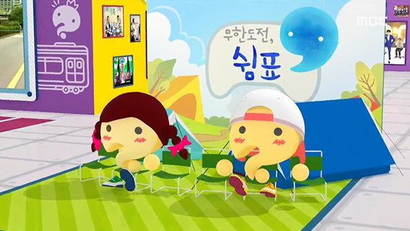 무한도전 엑스포 무한도전 엑스포 / 방송화면 캡쳐.