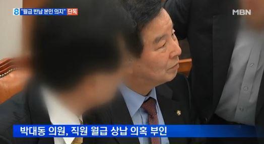사진=방송화면/박대동국회의원