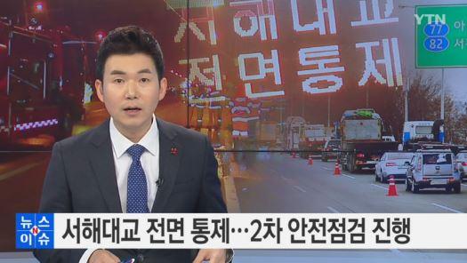 사진=방송화면/서해대교 통제