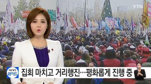 사진=방송화면/민중총궐기
