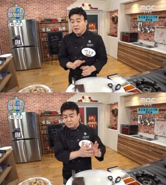 마리텔 백종원 / 마리텔 백종원 사진=MBC 방송 캡처