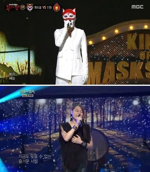 복면가왕 캣츠걸, 차지연? / 사진=MBC KBS방송화면캡처