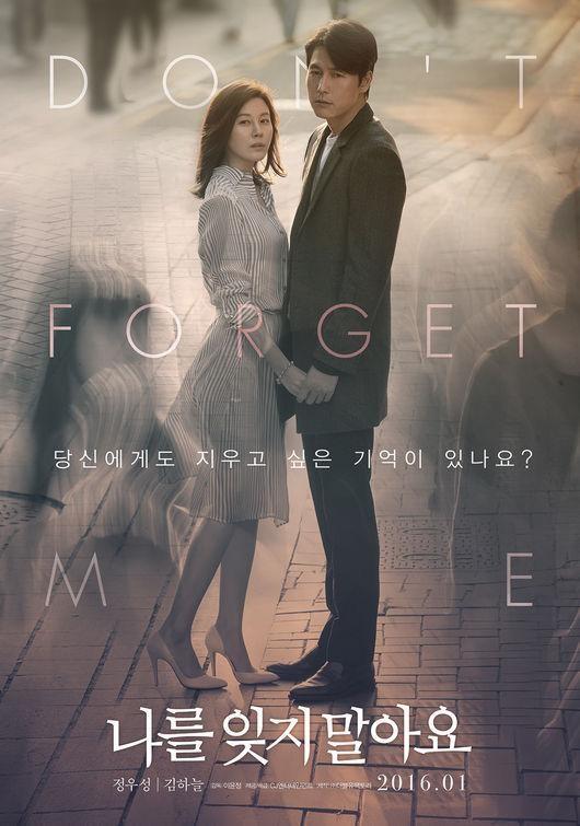 '나를 잊지 말아요' 정우성 김하늘 '나를 잊지 말아요' 정우성 김하늘