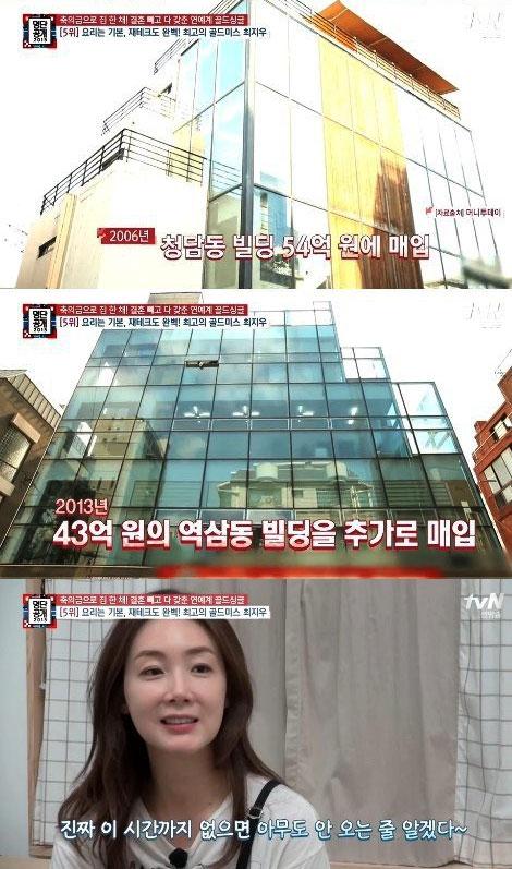 최지우 / 사진 = tvN 방송 캡처