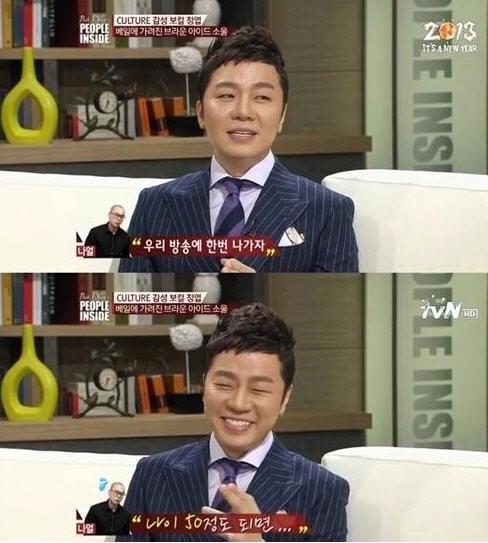 브라운아이드소울 브라운아이드소울 /tvN 방송화면
