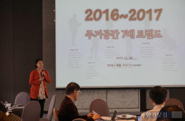 김희정 피데스개발 R&D센터 소장이 2016~2017 주거트렌드를 발표하고 있다.