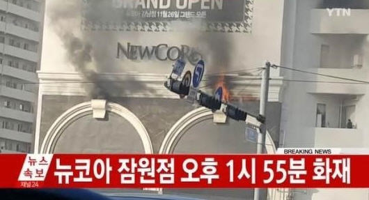 서울 뉴코아 화재 /YTN 방송화면