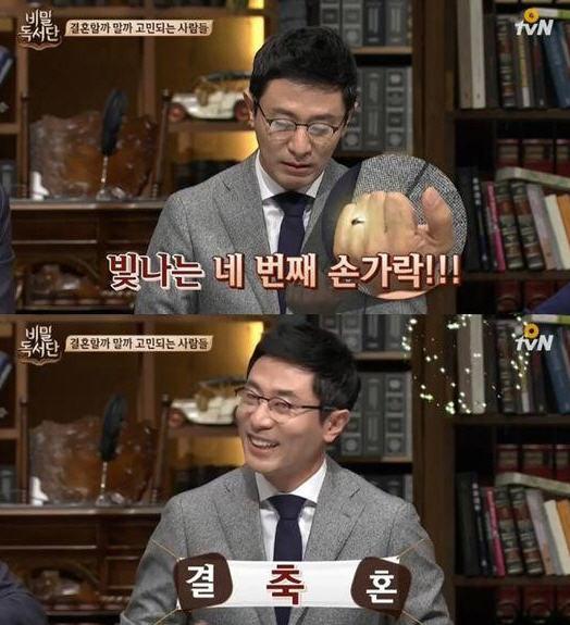 '비밀독서단' 김범수, 녹화 중 비밀 결혼 고백