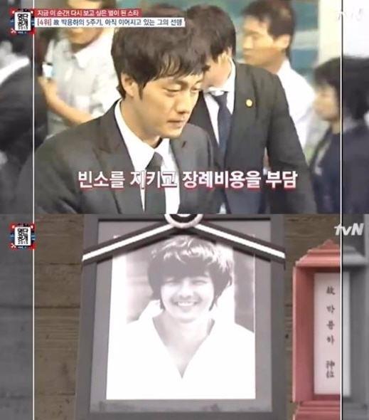 박용하 소지섭 /tvN '명단공개'