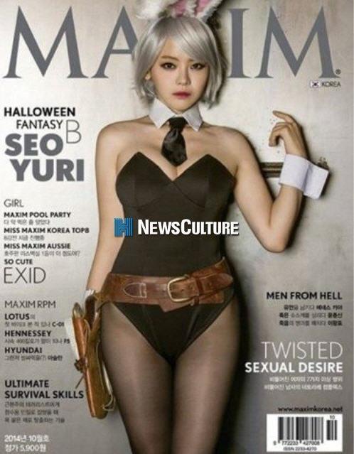 롤 점검 서유리 /맥심 화보