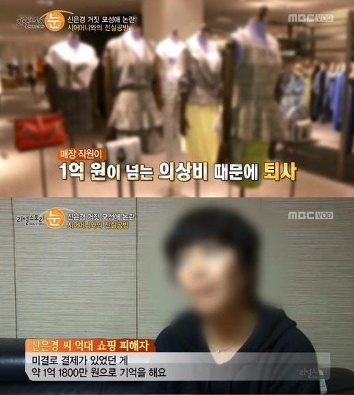 신은경 /MBC '리얼스토리 눈'