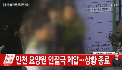인천 요양병원서 인질극 인천 요양병원서 인질극 / 사진 = YTN 방송 캡처