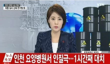 인천 요양병원서 인질극 /YTN 방송화면