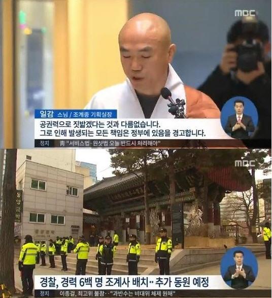 경찰 조계종 조계사 /MBC 방송화면