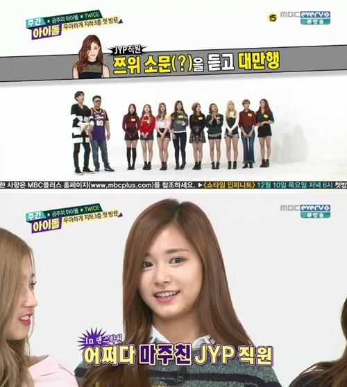 주간아이돌 주간아이돌/사진=MBC에브리원 '주간아이돌' 방송캡쳐