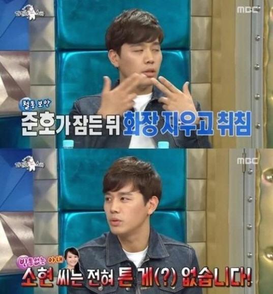 손준호 김소현 /MBC '라디오스타'