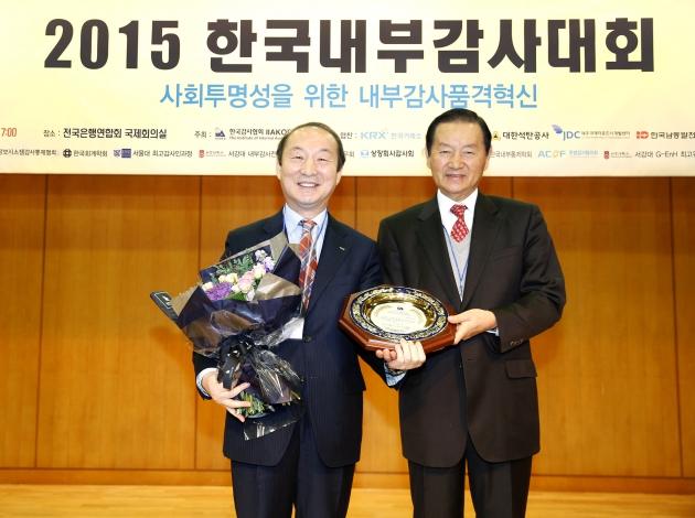 10일 전국은행연합회에서 열린 IIA KOREA 2015 한국내부감사대회에서 권영상 한국거래소 상임감사위원(왼쪽)이 2015년 최우수 내부감사기관 대상을 수상한 후 (사)한국감사협회 변중석 회장(오른쪽)과 기념촬영을 하고 있다.