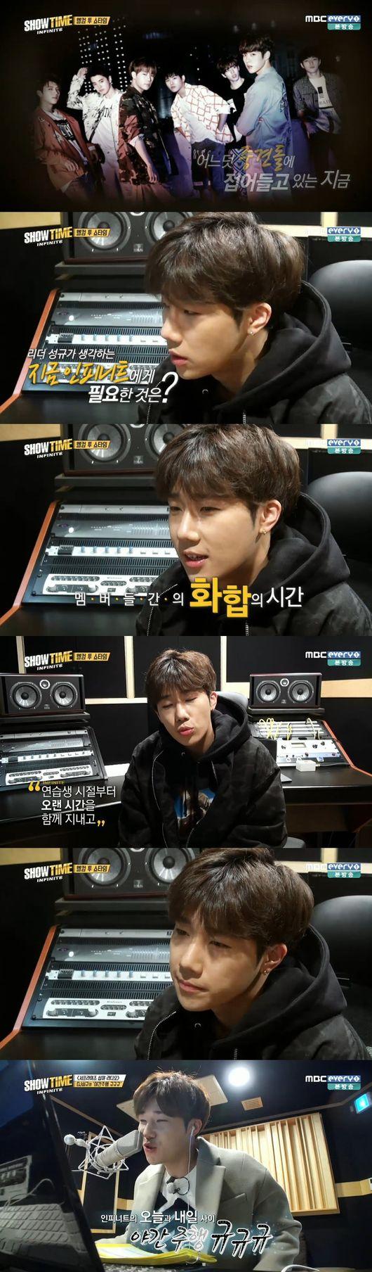 인피니트 쇼타임 인피니트 쇼타임/사진=MBC에브리원 '인피니트 쇼타임' 방송캡쳐