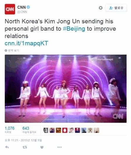 모란봉악단과 소녀시대를 혼동한 CNN.