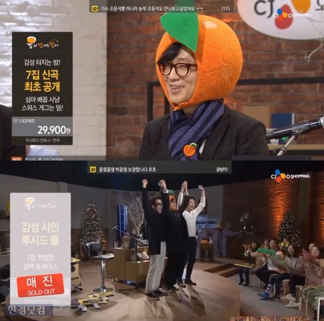 루시드폴 유희열 /CJ 홈쇼핑 방송화면