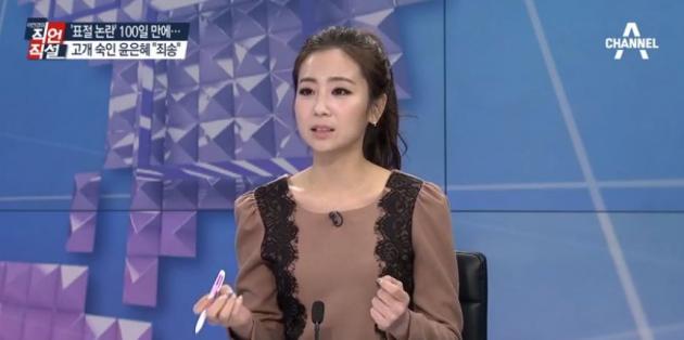 사진=방송화면/윤은혜